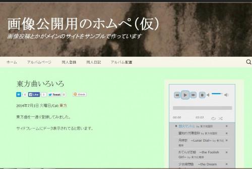 ワードプレスで作る同人サイトの紹介